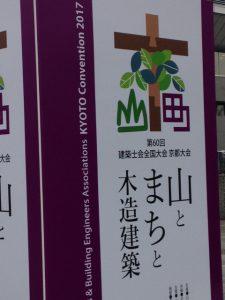 建築士会京都大会